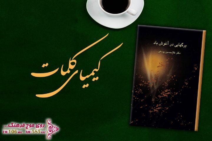 تاملی بر کتاب برگهایی در آغوش باد دکتر غلامحسین یوسفی در رادیو فرهنگ