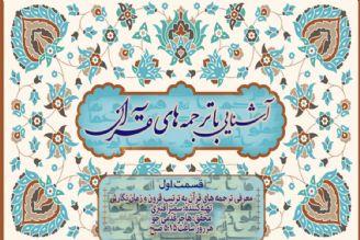 آشنایی با ترجمه های قرآن/ قسمت اول