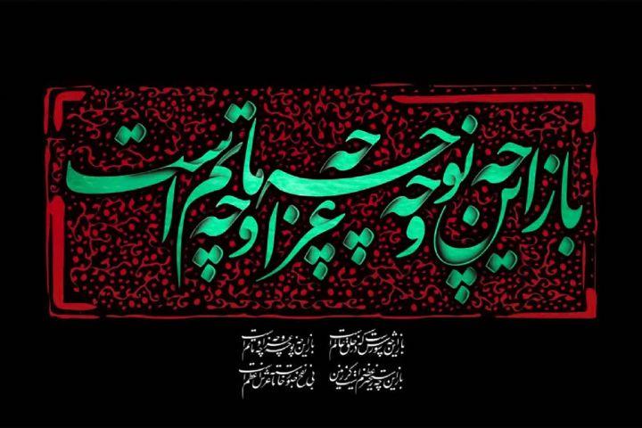 «صبح به وقت فرهنگ» در تاسوعا و عاشورای حسینی