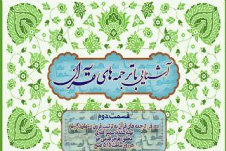 آشنایی با ترجمه های قرآن/ قسمت دوم