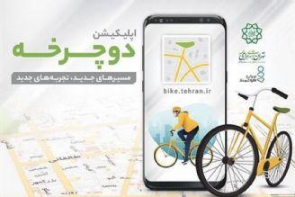 آشنایی با اپلیكیشن دوچرخه و پویش سفر عشق