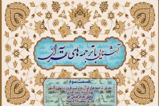آشنایی با ترجمه های قرآن/ قسمت سوم