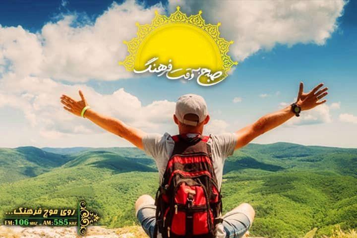 راهکاری کسب رضایت نسبی از زندگی در «صبح به وقت فرهنگ»