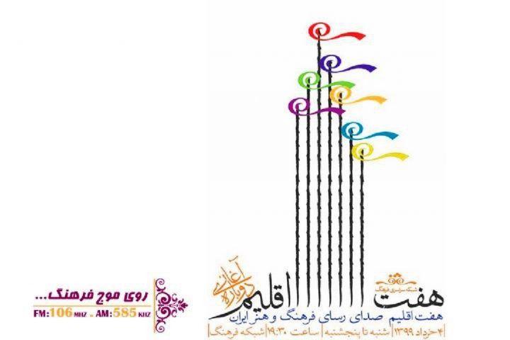 از گردشگری و موسیقی تا یوز ایرانی  در  هفت اقلیم رادیو فرهنگ