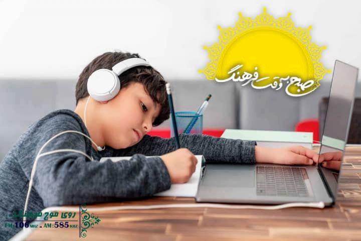 امکانات دانش آموزان برای تحصیل مجازی در «صبح به وقت فرهنگ»بررسی می شود