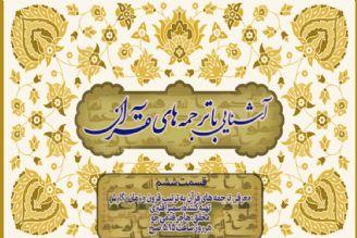آشنایی با ترجمه های قرآن/ قسمت ششم
