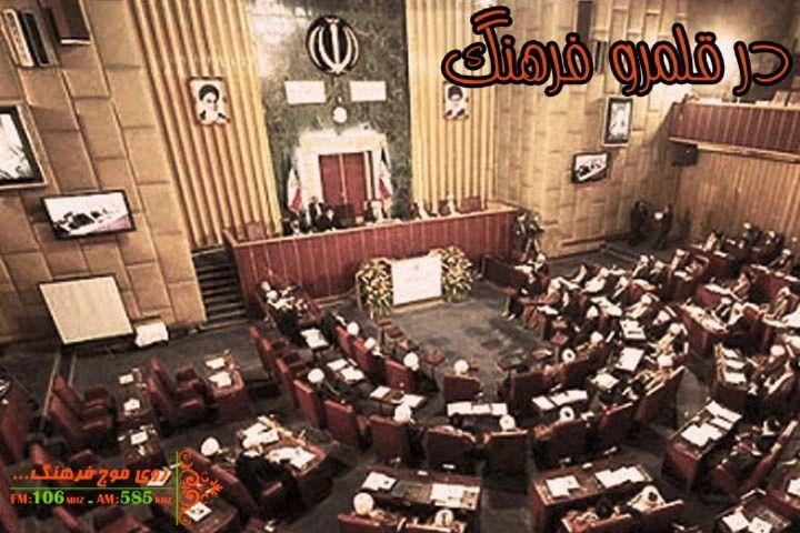 نگاهی تاریخی به شکل گیری مجلس شورای ملی در ایران در رادیو فرهنگ