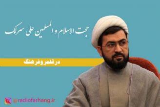 گفتگو با حجت الاسلام والمسلیمن علی سرلک  در مورد زنده نگه داشتن یاد شهدا