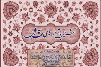 آشنایی با ترجمه های قرآن/ قسمت هشتم