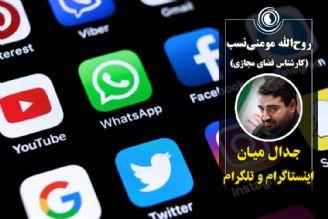 جدال میان اینستاگرام و تلگرام