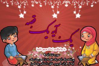 یک آیه یک قصه/ سوره مبارکه نباء آیه 9