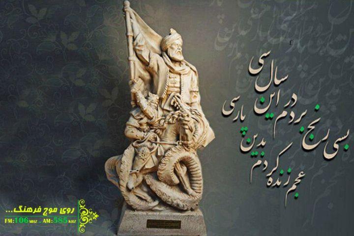 در روز پاسداشت زبان و ادبیات فارسی؛ از کیمیای کلمات رادیو فرهنگ تقدیر شد