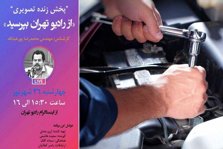 ارتباط مستقیم مخاطبان از رادیو تهران بپرسید با مهندس پورعبدالله/ پخش زنده اینستاگرام