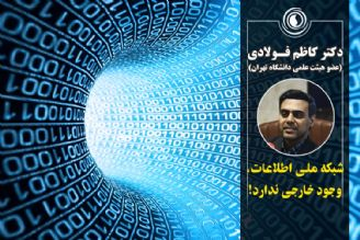 شبکه ملی اطلاعات، وجود خارجی ندارد!
