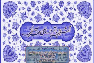آشنایی با ترجمه های قرآن/ قسمت نهم
