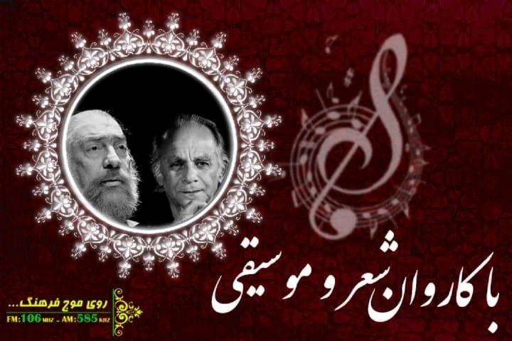 گرامیداشت فریدون مشیری و پرویز مشکاتیان در رادیو فرهنگ