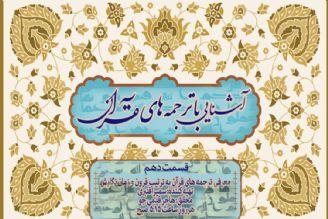آشنایی با ترجمه های قرآن/ قسمت دهم
