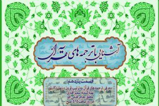 آشنایی با ترجمه های قرآن/ قسمت یازدهم