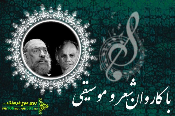 جمع خوبان شعر و موسیقی در رادیو فرهنگ