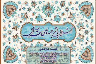 آشنایی با ترجمه های قرآن/ قسمت دوازدهم