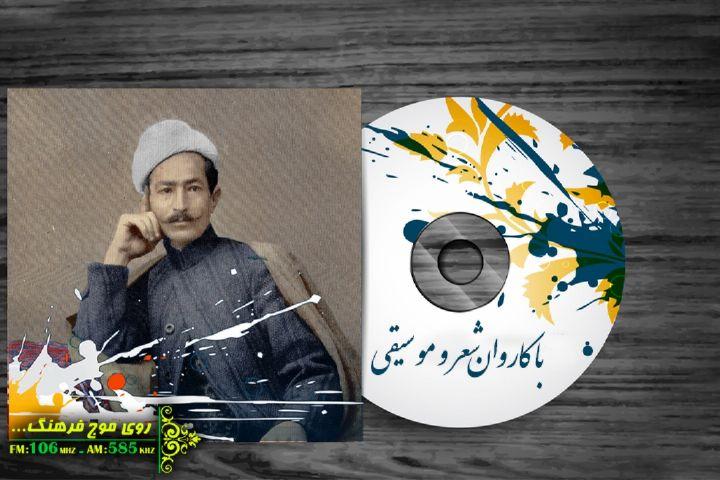 داستان سرودن «دیدم صنمی» عارف قزوینی در کاروان شعر و موسیقی رادیو فرهنگ