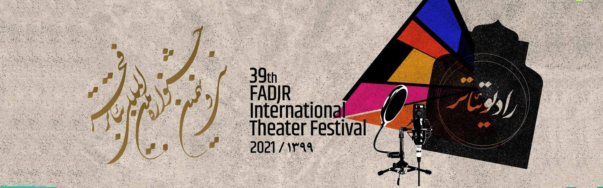 فراخوان رادیوتئاتر جشنواره تئاتر فجر منتشر شد.