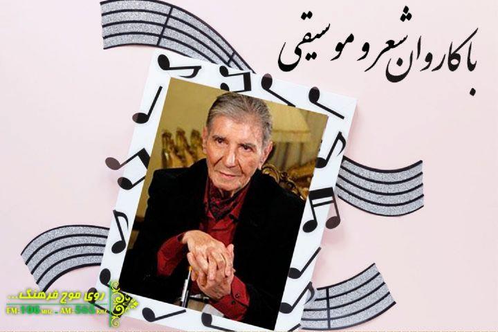 پخش تصنیف «پیوند عشق» با کاروان شعر و موسیقی رادیو فرهنگ