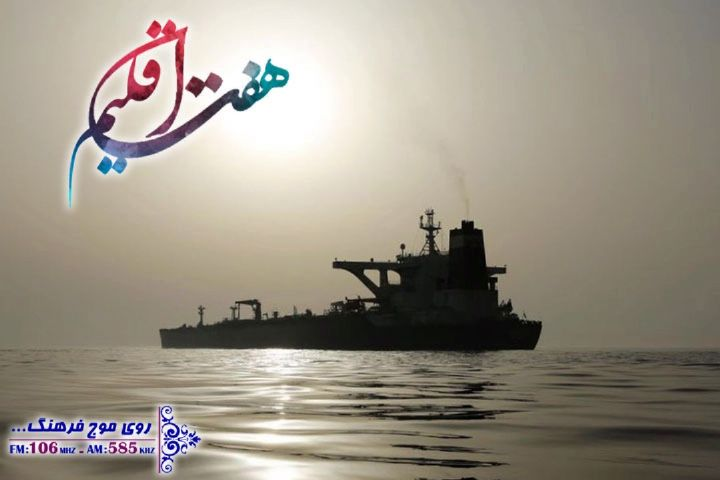 گرامیداشت «روز جهانی دریانوردی» در هفت اقلیم رادیو فرهنگ