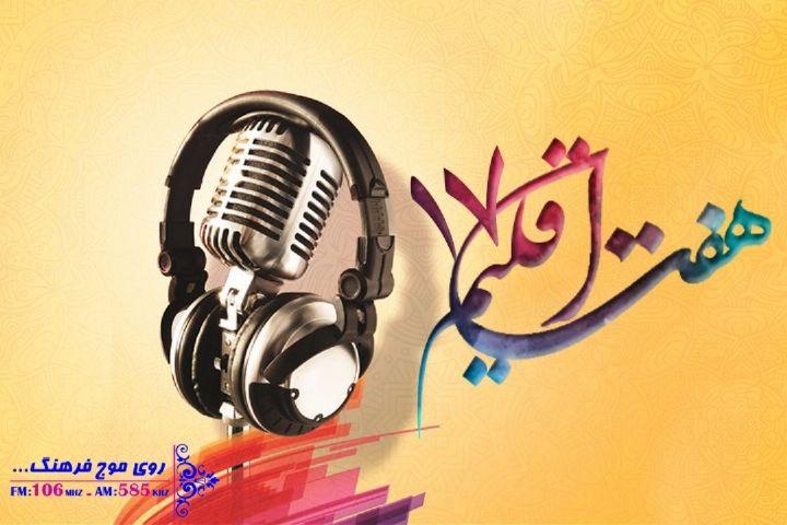برنامه هفت اقلیم صدای فرهنگ و هنر ایران زمین