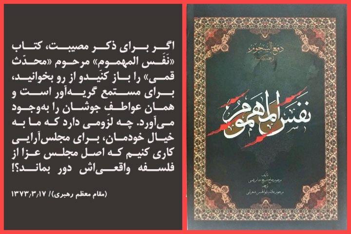 مقتل خوانی كتاب«نفس المهموم» در رادیو تهران