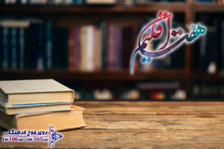 نگاهی به روند شکل گیری و پیشرفت رمان در ایران در هفت اقلیم رادیو فرهنگ