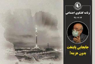 جابجایی پایتخت بدون هزینه!