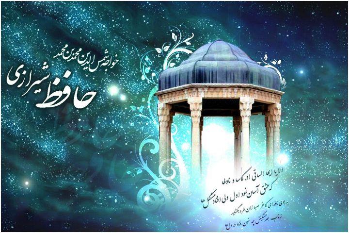 حافظ خوانی در رادیو تهران