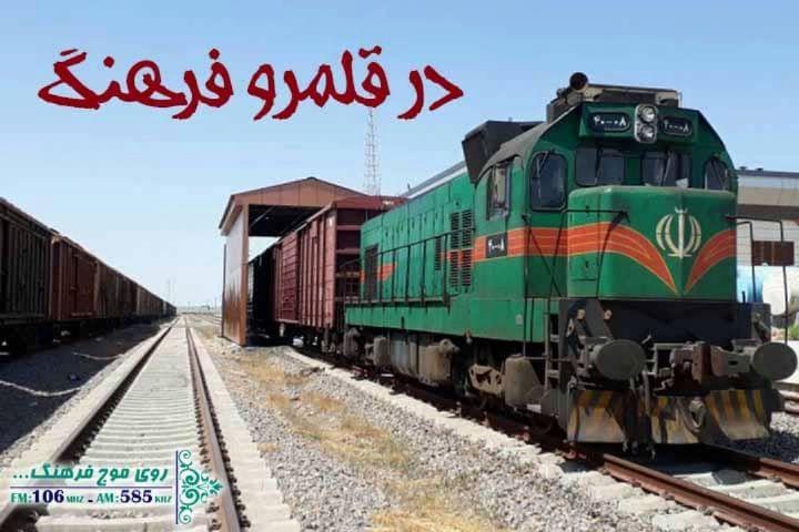 تاریخچه راه آهن در قلمرو فرهنگ