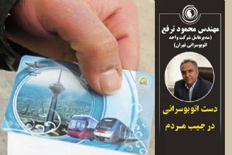 دست اتوبوسرانی در جیب مردم