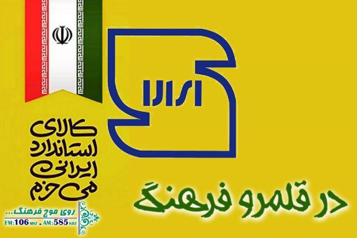 برنامه در قلمرو فرهنگ به مناسبت روز جهانی استاندارد، نگاهی به تاریخچه استاندارد در ایران دارد