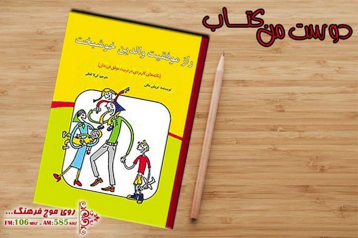 معرفی «راز موفقیت والدین خوشبخت » در « دوست من کتاب»