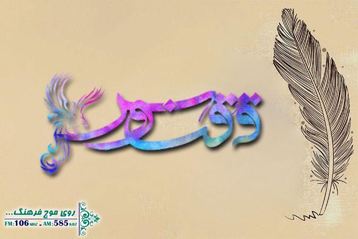 از هندوستان تا خوزستان در ققنوس رادیو فرهنگ