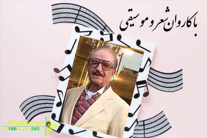 «با کاروان شعر و موسیقی» برنامه شماره ١٧٧