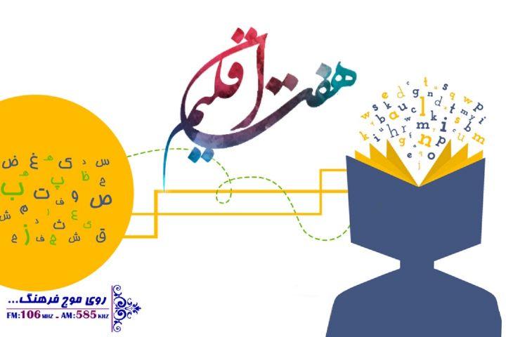 اهمیت و جایگاه ترجمه ی کتابها و متون فارسی به زبانهای دیگر در هفت اقلیم رادیو فرهنگ