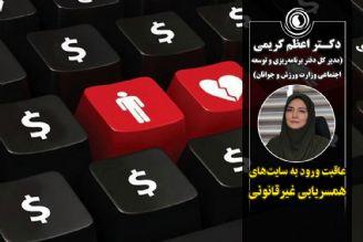 عاقبت ورود به سایتهای همسریابی غیرقانونی