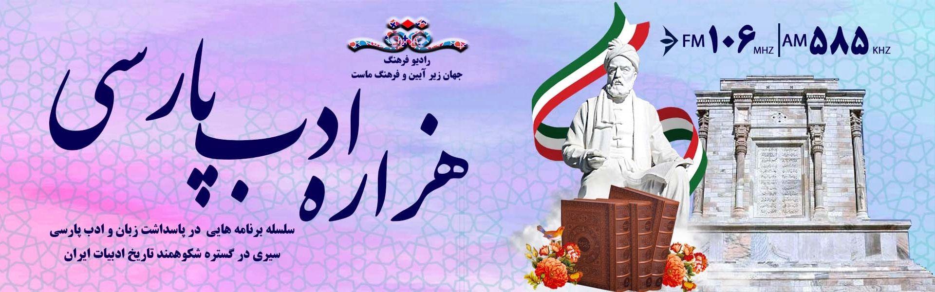 هزاره ادب فارسی