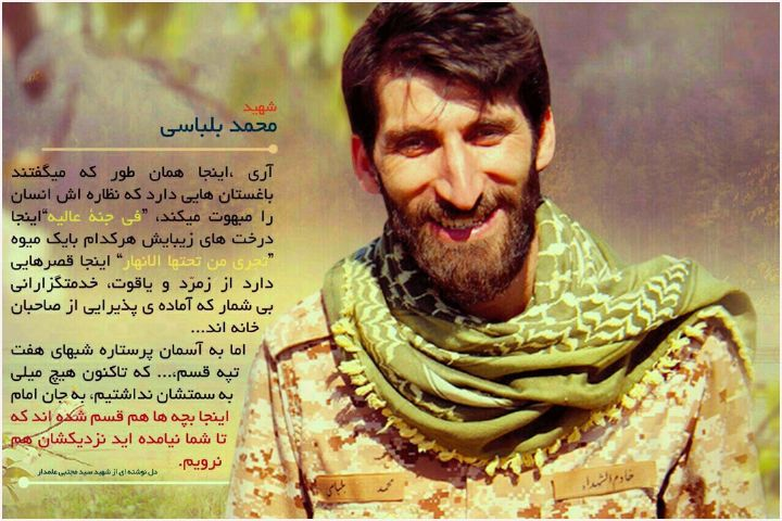 عاشقانه های همسر شهید مدافع حرم«محمد بلباسی»