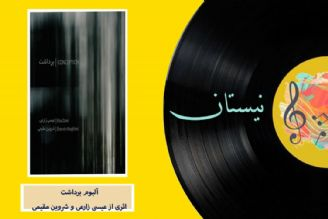 آلبوم برداشت در اخبار و تازه های موسیقی نیستان