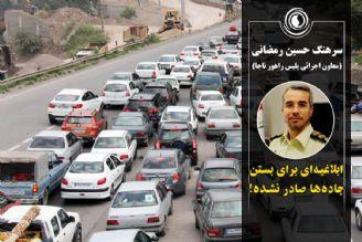 ابلاغیهای برای بستن جادهها صادر نشده!