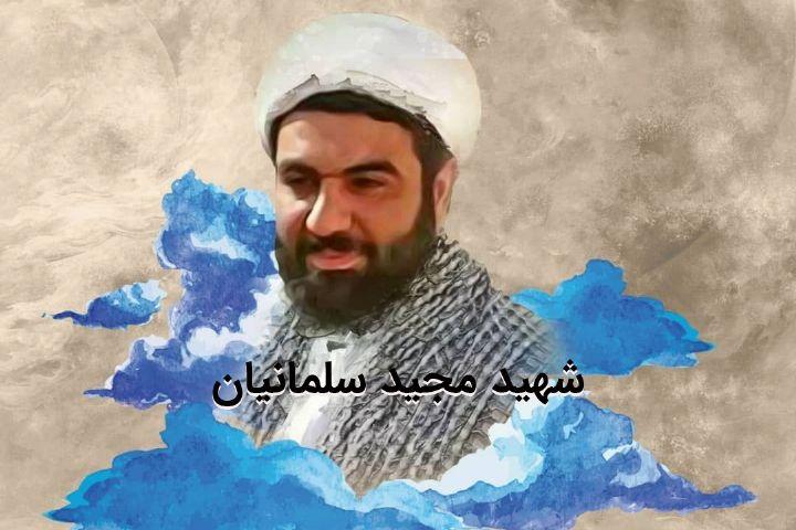 """بزرگداشت شهید """"مجید سلمانیان"""" در تهران میدان شهدا"""