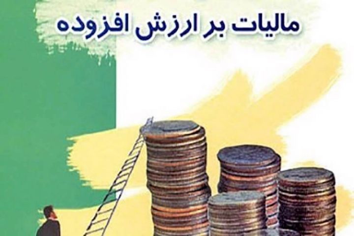 نرخ مالیات بر ارزش افزوده عملاً بالای 20 درصد است