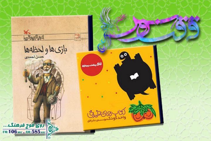 نویسندگان کتاب کودک و نوجوان در ققنوس رادیو فرهنگ