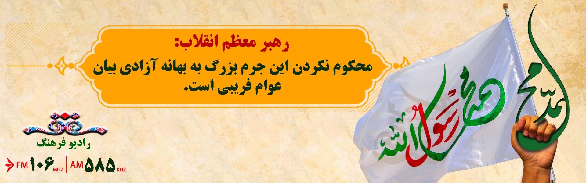 به بهانه هتک حرمت به ساحت مقدس پیامبر مکرم اسلام، حضرت محمد مصطفی(ص)