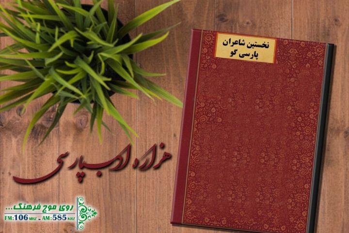 نگاهی به  درخشش اسلام در ادبیات ایران و نخستین شاعران پارسی گوی در رادیو فرهنگ